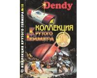 Литература каталог Dendy Крутой Геймер №10