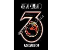 Картридж 16-bit Mortal Kombat 3/Смертельный поединок 3 (рус) bulk