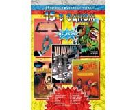 Картридж 16-bit 15in1 BS1501(Dune II, Aerobiz, C.Fodder, Clue, Domino, GChaos, L.Vikings, Monopoly, Sonic, S.Pocket, Worms, Tetris, TPark, Populous II) рус