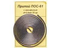 Припой с канифолью ПОС-61 2.0 мм 25 гр.( спираль)
