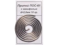 Припой с канифолью ПОС-61 2.0 мм 10 гр. (спираль)
