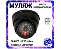 Муляж видеокамеры Орбита OT-VNP13 (AB-BX-18Y) 1 LED красного цвета имитирует включение записи