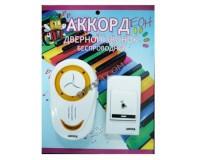 Звонок электрический беспроводной Аккорд D8853 80 м 24 мелодий