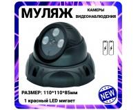 Муляж видеокамеры Орбита OT-VNP10 (AB-1300) 1 LED красного цвета имитирует включение записи