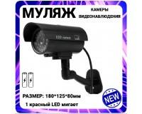 Муляж видеокамеры Орбита AB-2600 1 LED красного цвета имитирует включение записи