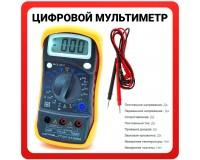 Мультиметр DT850L цифровой, в резиновой калоше, прозвон, питание 9V (6F22)