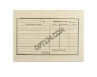 Бланк бухгалтерский - 130015 формат А6 (97*134мм), 100 листов, Товарный чек