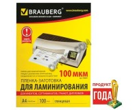 Пленка-заготовка для ламинирования BRAUBERG 530801 комплект: 100 шт., толщина: 200 (100х2) мкм., размер А4 (216х303 мм)., глянцевая