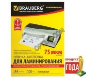 Пленка-заготовка для ламинирования BRAUBERG 530800 комплект: 100 шт., толщина: 150 (75х2) мкм., размер А4 (216х303 мм)., глянцевая