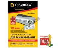 Пленка-заготовка для ламинирования BRAUBERG 530904 комплект: 100 шт., толщина: 200 (100х2) мкм., размер 54х86 мм., глянцевая