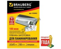 Пленка-заготовка для ламинирования BRAUBERG 530903 комплект: 100 шт., толщина: 200 (100х2) мкм., размер 65х95 мм., глянцевая