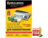 Пленка-заготовка для ламинирования BRAUBERG 530901 комплект: 100 шт., толщина: 250 (125х2) мкм., размер 85х120 мм., глянцевая