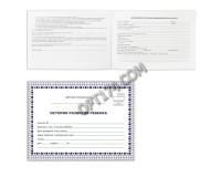 Бланк медицинский - 130156(259874) формат А5 (200х140 мм), 48 листа, Медицинская карта ребенка форма 112, картонная обложка