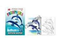 Книжка-раскраска Первые уроки HATBER R006710