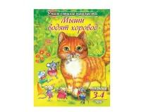 Игра развивающая Книжка-пособие Учим стихи HATBER R224571