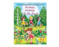 Игра развивающая Книжка-пособие Учим стихи HATBER R224588