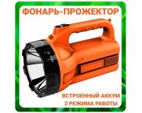 Фонарь-прожектор Спутник AFP816-3W 1х3Вт светодиод, аккумулятор 2500mAh 4V оранжевый/чёрный