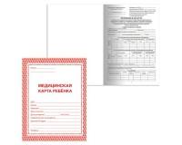 Бланк медицинский BRAUBERG 130190 формат А4 (198х278 мм), 16 листов, офсет, картонная обложка красный,