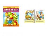 Игра развивающая Книжка-пособие говорушки HATBER R140390