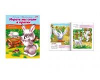 Игра развивающая Книжка-пособие Стихи с движениями HATBER R152218