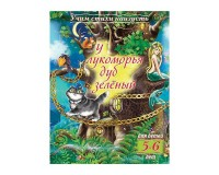 Игра развивающая Книжка-пособие Учим стихи HATBER R224595