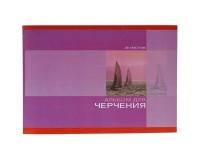 Альбом для черчения КТС-ПРО С0050 20 стр., Обложка - мелованный картон, внутренний блок - 160 г/м2, крепление - скоба(101820)