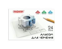 Альбом для черчения Пифагор 104809 24 стр., Обложка - мелованный картон, внутренний блок - 160 г/м2, крепление - евроспираль