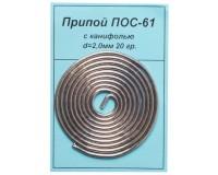 Припой с канифолью ПОС-61 2.0 мм 20 гр. (спираль)