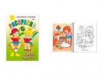 Книжка-раскраска Первые уроки HATBER R004624,