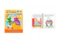 Игра развивающая Книжка-пособие Учимся читать по слогам HATBER R174548