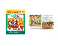 Игра развивающая Книжка-пособие Учимся читать по слогам HATBER R174562