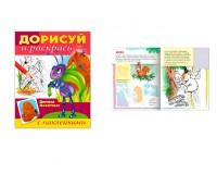 Книжка-раскраска с наклейками, Дорисуй и раскрась HATBER