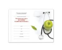 Бланк медицинский BRAUBERG 130173 формат А5 (205х150 мм), 96 листов, Медицинская карта ребенка форма 112, твердая обложка