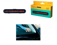 """Автовизитка Perfeo PF-A4869 """"PARKING NOTE"""", корпус - пластик, цифры - металлизированная и промагниченная резина. размеры: 120 х 47 х 22 мм, черный"""