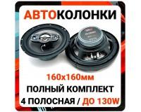 Автоколонки TDS TS-CS6501 4 полосы (коаксиальные), 50/130 Вт, диаметр 160 мм (6, 5 дюймов), с решеткой, чувствительность 90дБ