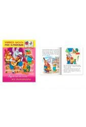 Игра развивающая Книжка-пособие Учимся читать по слогам HATBER R174531