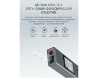 Лазерный дальномер AtuMan Duka LS-1 (25м)