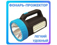 Фонарь-прожектор Спутник AFP930-3W 1х3Вт+24 (4, 8Вт) светодиодиодов, аккумулятор 1200mAh 4V синий/чёрный, пластик с каучуковым напылением