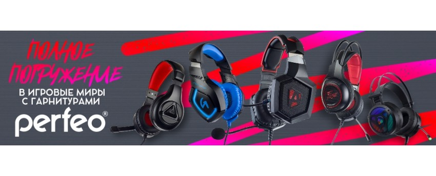 Gaming_headset_Perfeo