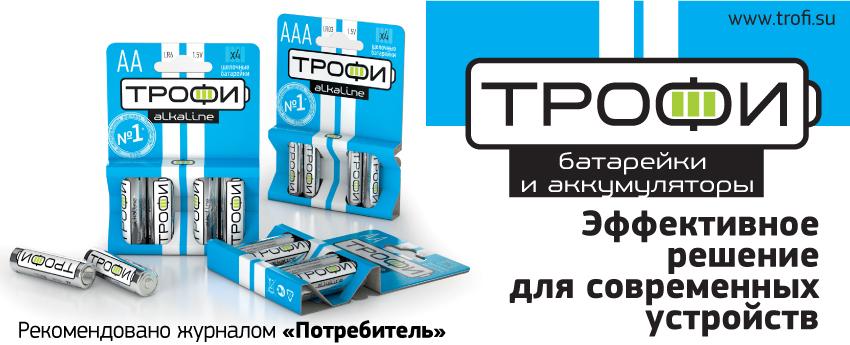 Батарейки ТРОФИ
