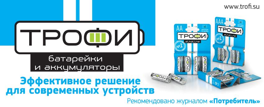 Батарейки ТРОФИ 1